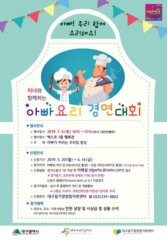 요리대회 포스터(엑스코추가).jpg