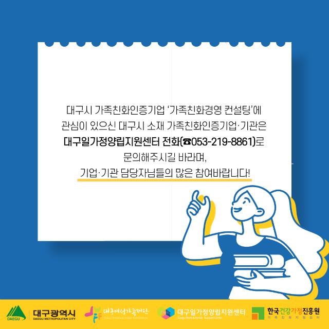 대구일가정양립지원센터5월3번째-6.png
