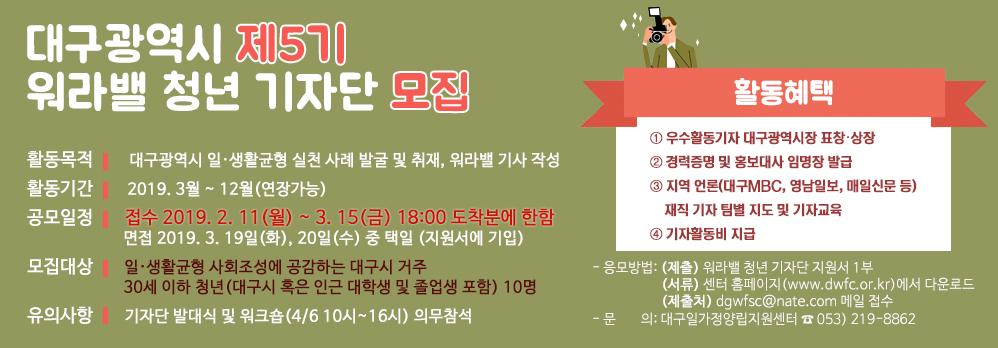 대구광역시 제5기 워라밸 청년기자단 모집