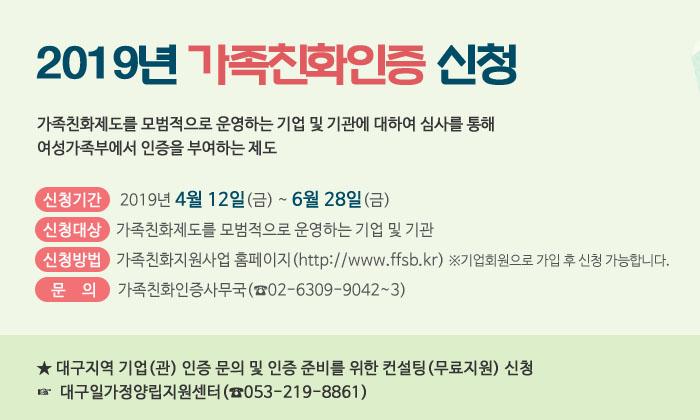 2019 가족친화인증 대구설명회
