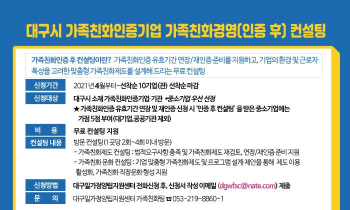 대구시 가족친화인증기업 가족친화경영(인증 후) 컨설팅