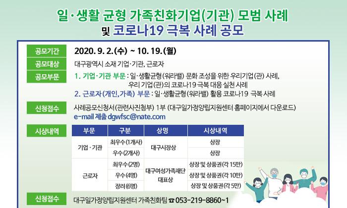 일·생활 균형 가족친화기업(기관) 모범 사례 및 코로나19 극복 사례 공모
